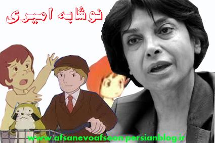 فیلمها و برنامه های تلویزیونی روی طاقچه ذهن کودکی - صفحة 39 Nooshabe-amiri